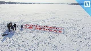 Поздравление с 23 февраля на льду