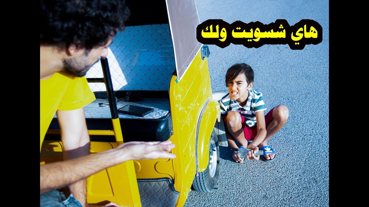 #تحشيش مهدي دك ناقصه بعلاوي شوف الخباثه هههههه / دقائق عراقية