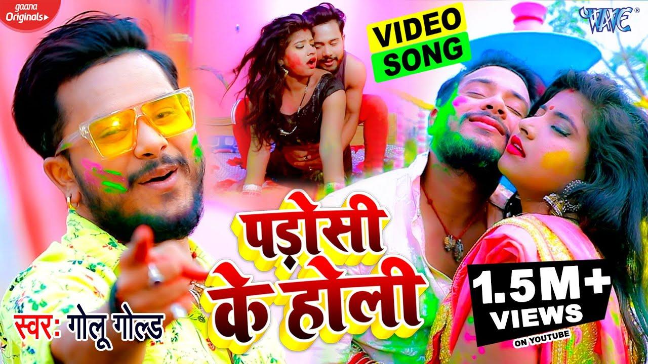 आ गया #Golu Gold का सुपरहिट होली #VIDEO_SONG | पड़ोसी के होली | Padoshi Ke Holi | Bhojpuri Song 2021