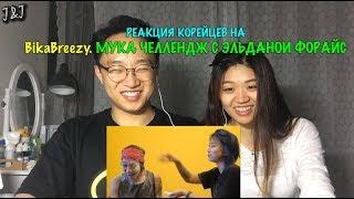 Реакция корейцев на BikaBreezy МУКА ЧЕЛЛЕНДЖ С ЭЛЬДАНОЙ ФОРАЙС