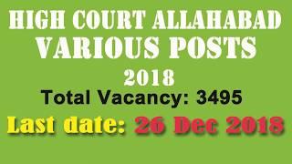 High Court Allahabad Recruitment 2018 || इलाहबाद उच्च न्यायालय में बंपर भर्ती