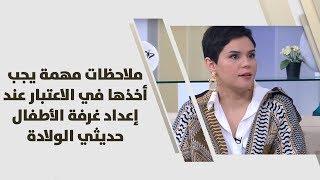 مايا أبو شرار - ملاحظات مهمة يجب أخذها في الاعتبار عند إعداد غرفة الأطفال حديثي الولادة