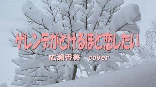広瀬香美さんの ゲレンデが溶けるほど恋したい を、必死な感じで歌って...