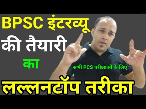 BPSC INTERVIEW Ki Taiyari Kaise Kare State Pcs | Tips Preparation Strategy Questions Marks