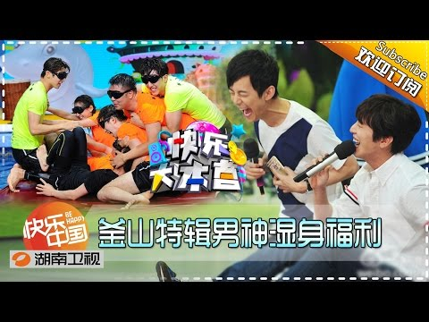 Happy Camp 20150912: Busan Special【Hunan TV Official 1080P】