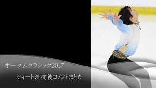 【羽生結弦】オータムクラシック2017 インタビューまとめ 羽生結弦 検索動画 21