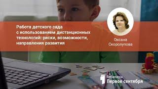 Работа детского сада с использованием дистанционных технологий: риски, возможности, направления р...