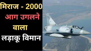 मिराज 2000 क्या है ?   What is Mirage  2000   Gazab India   Pankaj Kumar