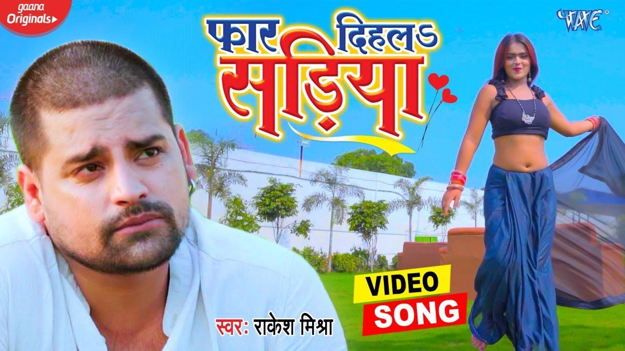 हो गया रिलीज #Rakesh Mishra का सबसे महंगा वीडियो - Far Dihla Sadiya - Feat. Mahima Singh - New Song