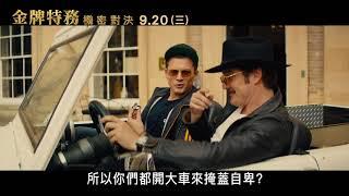 【金牌特務:機密對決】30 TVC 美國大車篇
