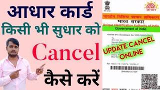 How to cancel Aadhar card update | How to cancel Aadhaar demographic update