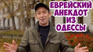 Анекдоты Еврейские анекдоты из Одессы Смешной анекдот про ресторан