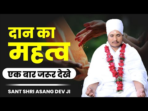 Sant Shri Asang Saheb ji  / Sukhad Satsang in Mp by  असंग देव जी part 3