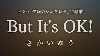 さかいゆう、2016年7月10日発売のニューシングル「But It's OK!」 さか...