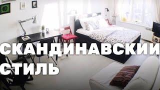 Румтур. Однушка в скандинавском стиле. Дизайн однокомнатной квартиры.