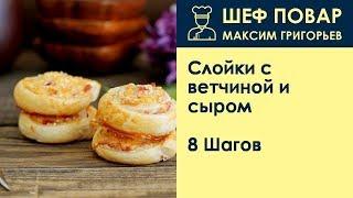 Слойки с ветчиной и сыром . Рецепт от шеф повара Максима Григорьева