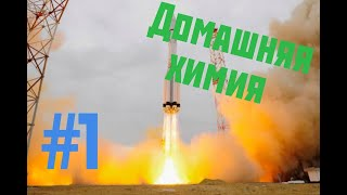 Домашняя химия #1 - карамельное ракетное топливо.