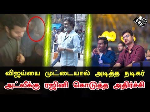 விஜய்யை முட்டையால் அடித்த நடிகர்   Actor Throw Egg on Vijay Head   Atlee Shock