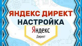 настройка Яндекс Директ 2019 год! ТРИ варианта!