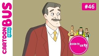 이야기여행 46화 철강왕 카네기의 생활 | 카툰버스(Cartoonbus)