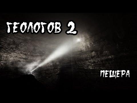 Жуткая Пещера. Геологов 2. Den Диггерит #28
