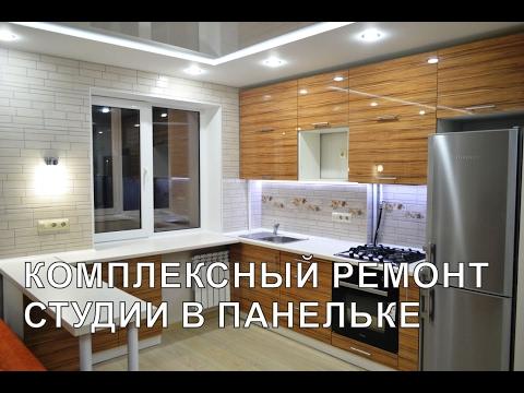 Смотреть Комплексный ремонт квартиры под ключ. Ремонт квартиры полного цикла бул. 30 лет Победы д.16