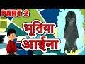 भूतिया आईना भाग 2 | Hindi Cartoon For Children | Moral Stories For Kids | Maha Cartoon TV XD
