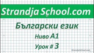 Болгарский язык  Урок 03