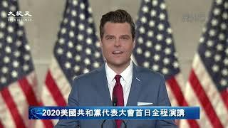 【美國直播中文翻譯】2020美國大選共和黨代表大會首日全程演講  @新唐人亞太電視台NTDAPTV   20200824