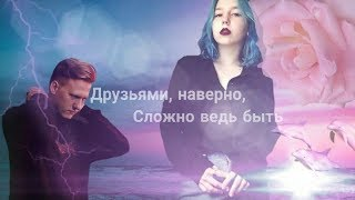 Кашример  ❀ найтивыход - По дружбе❀  Света Дейдример   Даня Кашин