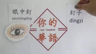 中文慣用語(Chinese idioms)─眼中釘 for intermediate and advanced Chinese learner