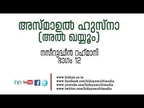 Asmaul husna part 12 | Naseerudheen Rahmani | അസ്മാഉൽ ഹുസന പാർട്ട് 12  | Al -Qayyoom