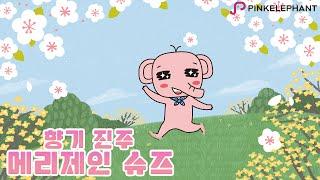 분홍코끼리 향기 진주 메리제인 슈즈