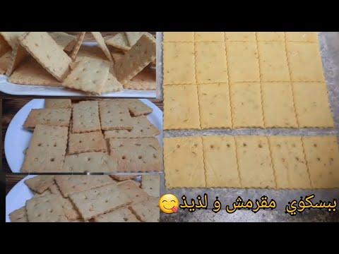 بيسكوي-مالح-لذيذ-و-مقدرش-احسن-من-الجاهز-سهل-التحضير-و-بكمية-وفيرة-biscuits-salés