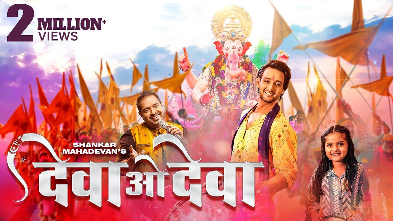 Download Deva O Deva By Shankar Mahadevan Feat Sourabh Raaj Jain | Latest Ganpati Songs 2021 | Ganpati Aarti