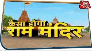 Ayodhya में कैसा होगा भव्य राम मंदिर ? Special Programme