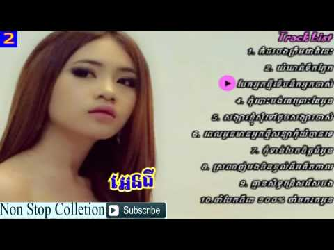 Angie Nonstop, Angie new song 2016, Angie old song , Best collection , Khmer New Song 2016