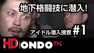 アウトロー地下格闘技に潜入! - アイドル潜入捜査 #1【エンタメ番組本編その5】