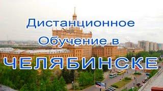 Дистанционное обучение в Челябинске