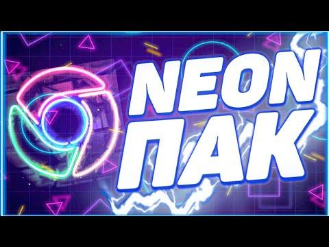 НЕОНОВЫЙ ПАК | NEON PACK ДЛЯ ПК/ANDROID/IOS