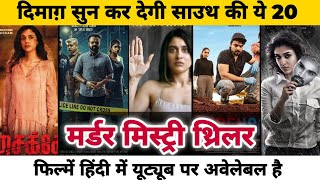 Top 20 South Murder Mystery Thriller Movies Dubbed In Hindi Available on Youtube|Forensic|Kavaludari
