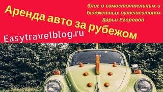 Как арендовать машину в Европе недорого, без залога. Easytravelblog.(Прокат авто за рубежом. Секреты аренды авто за границей, что нужно для аренды машины, как найти машину дешев..., 2017-01-13T09:53:34.000Z)