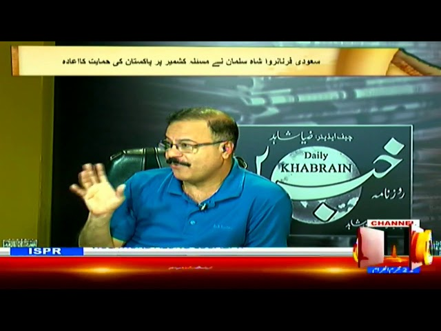 Column Nigar l 20  september 2019 | Channel Five Pakistan