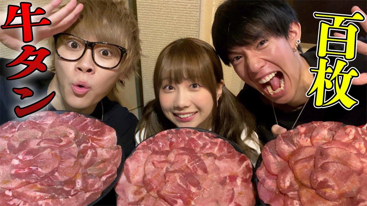 【大食い】牛タンなら100枚余裕で食べ切れるでしょ!!!【きりたんぽ】