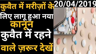 New Rules Applied For Patients In Kuwait By Ministry Of Health || Today Kuwait News Hindi Urdu