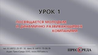 Людмила Шабалина - Коммерческое предложение  Урок 1