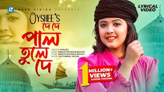 De De Pal Tule De By Oyshee | Lyrical Video | Laser Vision