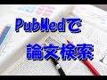 英語で医学論文を調べよう。PubMedの基本的な使い方を解説