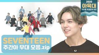 [2020아육대 스밍 EVENT] ☆세븐틴(Seventeen)☆ 주간아 무대 모음.zip