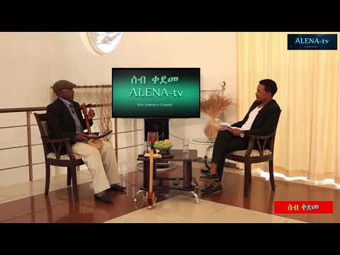 Alena TV- Seb Kedeme Show # 1 -Tekle Mezgebe - New Eritrean Talk Show 2017 [ Interview }